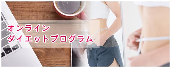 自宅にいながら2か月で理想の身体を手に入れる オンラインダイエットプログラム