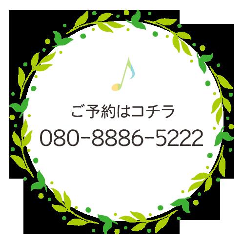 りーふとーんの電話番号は080-8886-5222です。お気軽にお問合せください。