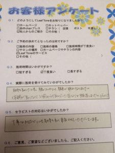 アンケート20150914ブログ