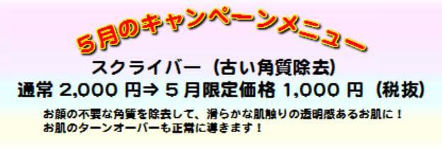 201605チケット